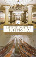 Метрополитен Петербурга