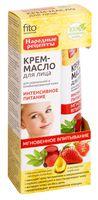 """Крем-масло для лица """"C маслом шиповника"""" (45 мл)"""