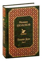 Тихий Дон. Том 1 (в 2-х томах)