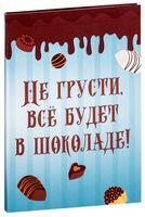 """Открытка с шоколадом """"Не грусти, всё будет в шоколаде!"""" (20 г)"""