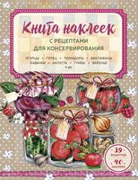Книга наклеек с рецептами для консервирования (м)