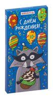"""Шоколад молочный """"День рождения. Енот"""" (90 г)"""