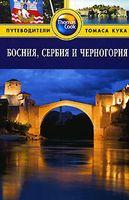 Босния, Сербия и Черногория. Путеводитель