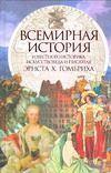 Всемирная история известного историка, искусствоведа и писателя Эрнста X. Гомбриха