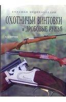 Охотничьи винтовки и дробовые ружья. Большая энциклопедия