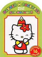 Hello, Kitty! Наклей и раскрась для малышей (зеленая)