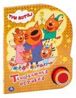 Три кота. Танцевальная история. Книжка-игрушка (1 кнопка с 3 пеcенками)