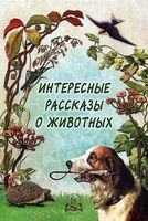 Интересные рассказы о животных