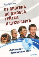 "От Диогена до Джобса, Гейтса и Цукерберга. ""Ботаники"", изменившие мир"