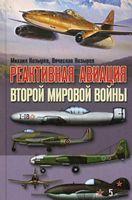 Реактивная авиация второй мировой войны