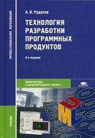 Технология разработки программных продуктов