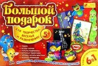 Большой подарок для творчества, веселья и развлечения