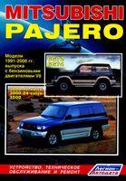 Mitsubishi Pajero. Модели 1991-2000 гг. Устройство, техническое обслуживание и ремонт