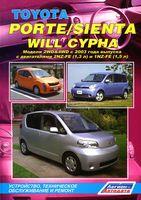 Toyota Porte/ Sienta/ Will Cypha с 2003 г. Устройство, техническое обслуживание и ремонт