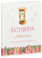 """Тетрадь полуобщая в клетку """"История"""" (48 листов)"""