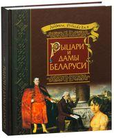 Рыцари и Дамы Беларуси