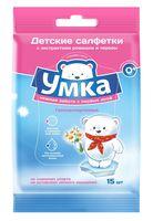 """Салфетки влажные детские """"Умка"""" (15 шт.)"""