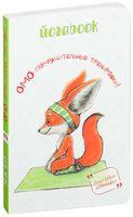 Йогаbook. ОМО-помрачительные тренировки! (Лиса)