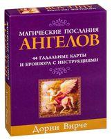 Магические послания ангелов (44 карты в картонной коробке + брошюра с инструкцией)