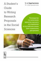 A Student's Guide to Writing Research Proposals in the Social Sciences