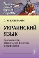 Украинский язык. Краткий очерк исторической фонетики и морфологии