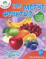 Где растут фрукты?