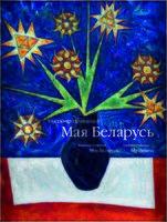 Мая Беларусь