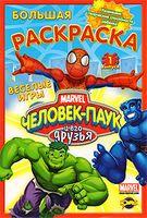 Человек-Паук и его друзья. Выпуск 1. Веселые игры