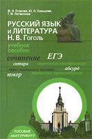 Русский язык и литература. Н. В. Гоголь