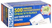 500 наиболее употребимых прилагательных английского языка