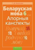 Беларуская мова. 6 клас. Апорныя канспекты