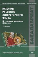 История русского литературного языка. XI - первая половина XIX века