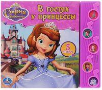 Disney. Принцесса София. в гостях у принцессы