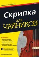 """Скрипка для """"чайников"""" (+ CD)"""