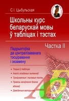 Школьны курс беларускай мовы у таблицах і тэстах 2 частка