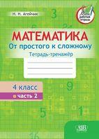 Математика. Домашние задания. 4 класс. 2 часть