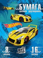 "Бумага цветная двусторонняя ""Hot Wheels Super Car"" (А4; 16 листов; 8 цветов)"