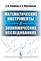 Математические инструменты в экономических исследованиях (м)
