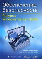 Обеспечение безопасности. Ресурсы Windows Server 2008 (+ CD)