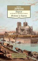 Париж от Цезаря до Людовика Святого. Истоки и берега (м)