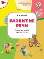 Развитие речи. Тетрадь для занятий с детьми 5-6 лет