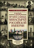 1100 православных монастырей Российской империи. Полный перечень мужских и женских монастырей, архиерейских домов и женских общин