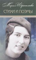 Мариам Ибрагимова. Стихи и поэмы
