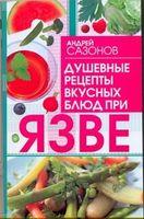 Душевные рецепты вкусных блюд при язве