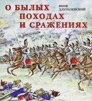 О былых походах и сражениях