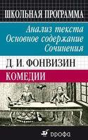Д. И. Фонвизин. Комедии. Анализ текста. Основное содержание. Сочинения