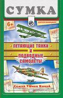 Летающие танки и подводные самолеты