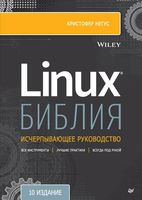 Библия Linux