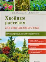 Хвойные растения для декоративного сада. Иллюстрированный справочник