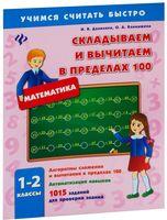 Математика. 1-2 классы. Складываем и вычитаем в пределах 100